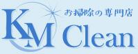 横浜市・川崎市・東京都23区のハウスクリーニングはKMクリーンへ